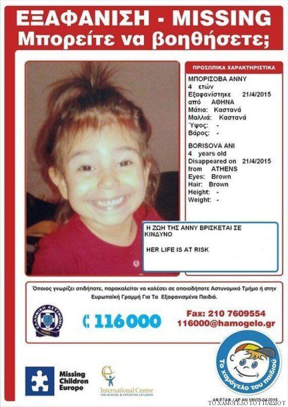 Εξαφανίστηκε η 4χρονη Άννυ στο κέντρο της