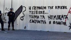 Liberation: «Ελλάδα εναντίον Ευρώπης - Το δημοκρατικό