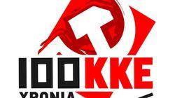 Το νέο λογότυπο του Κ.Κ.Ε για τον εορτασμό των 100