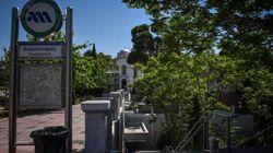 H οικογένεια Μπακογιάννη δεν επιθυμεί μετονομασία του σταθμού «Ευαγγελισμός» σε «Παύλος