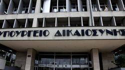 «Σκληρή» ανακοίνωση της Ένωσης Εισαγγελέων για τις προωθούμενες με νομοσχέδιο