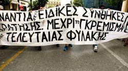 Διαμαρτυρία υπέρ των φυλακισμένων απεργών πείνας έξω από το σπίτι του