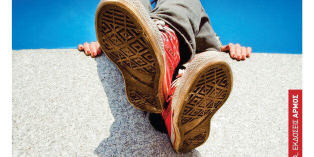 «Οι ψυχοσεξουαλικές αλλαγές στην εφηβεία»: Ένα βιβλίο για ανήσυχους