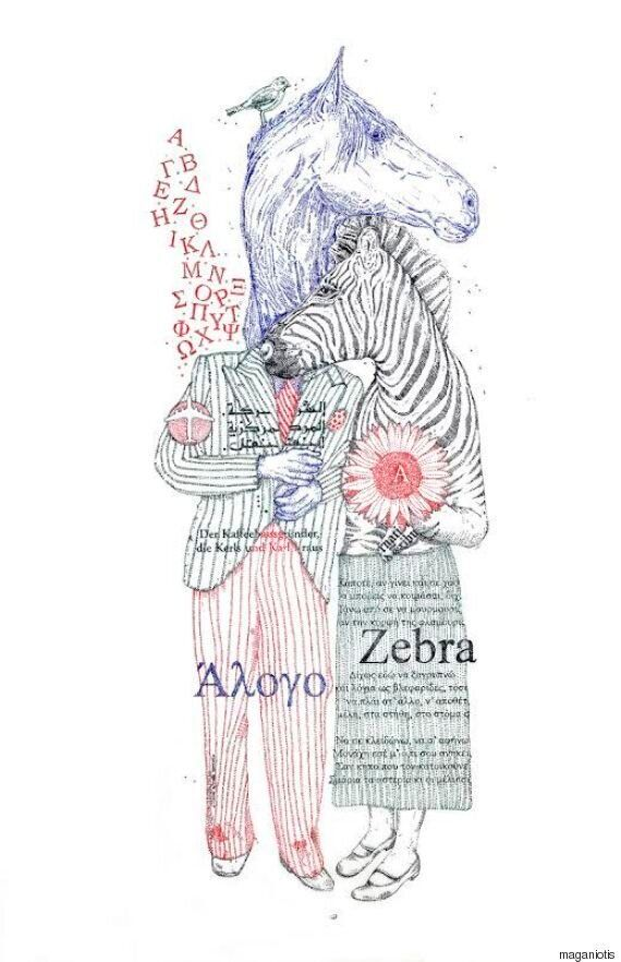 Η Aλφάβητος του Αλέξανδρου Μαγκανιώτη μέσα από πανέμορφα, τρομακτικά