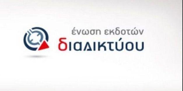 Νέο διοικητικό συμβούλιο στην Ένωση Εκδοτών