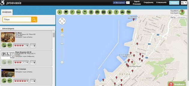 Prosvasis: Ένας πολύτιμος διαδικτυακός χάρτης προσβασιμότητας για όλα τα άτομα με κινητικά