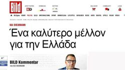 Με άρθρο στα ελληνικά η Bild ξαναχτυπά: 'Ενα καλύτερο μέλλον για την