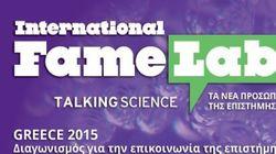 FameLab 2015: Διαγωνισμός για την επικοινωνία της