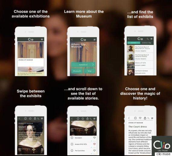 Clio Muse: Η εφαρμογή που θα γίνει ο προσωπικός σας ξεναγός σε μουσεία και αρχαιολογικούς