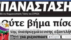 Ποιοι είναι μαρξιστές της κομουνιστικής τάσης του ΣΥΡΙΖΑ, που ζητούν συνέδριο και αποπομπή Τσίπρα για τη