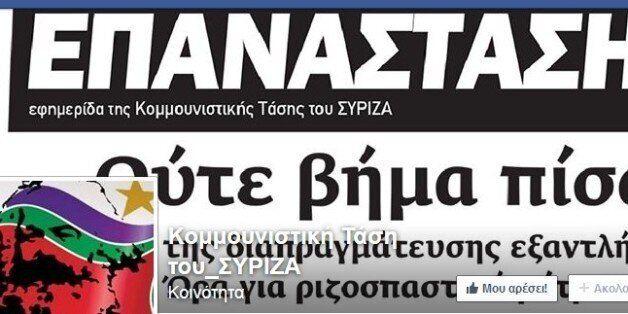 Ποιοι είναι μαρξιστές της κομουνιστικής τάσης του ΣΥΡΙΖΑ, που ζητούν συνέδριο και αποπομπή Τσίπρα για...