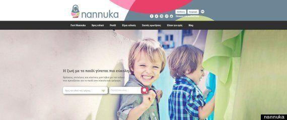 «Nannuka»: Η startup που θέλει να κάνει τη ζωή των γονιών με το παιδί πιο