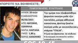Ιωάννινα: Για 10η ημέρα αγνοείται ο Βαγγέλης Γιακουμάκης. Το κλειδί του μυστηρίου πιθανόν να βρίσκεται μέσα στη σχολή