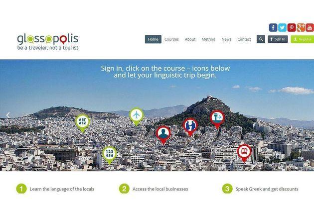Glossopolis: Εδώ οι τουρίστες από όλο τον κόσμο μαθαίνουν