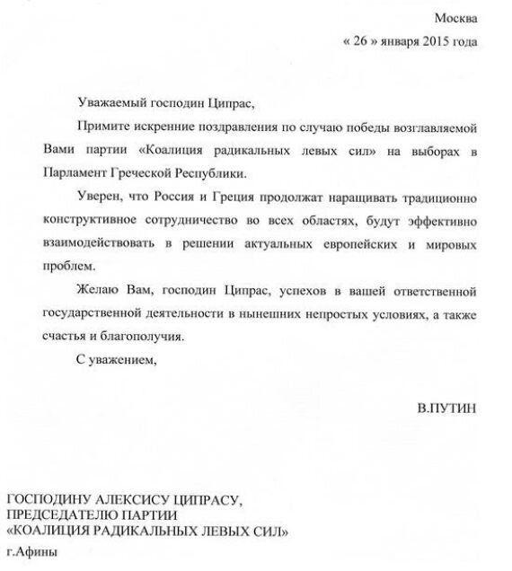 Ο Βλαντίμιρ Πούτιν συνεχάρη τον Αλέξη Τσίπρα για τη νίκη του
