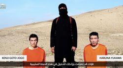 Οι τρομοκράτες του Ισλαμικού Κράτους απειλούν να σκοτώσουν δύο ιάπωνες ομήρους και ζητούν