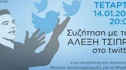 #askΤsipras. Ζωντανά η συνέντευξη του Αλέξη Τσίπρα μέσω