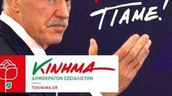 LIVE ΕΙΚΟΝΑ: Η παρουσίαση του Κινήματος Δημοκρατών Σοσιαλιστών του Γιώργου