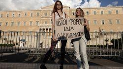 Έκθεση του FIDH: Στην Ελλάδα του μνημονίου το 1/3 του πληθυσμού δεν καλύπτεται από ασφάλεια