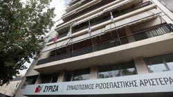 Τηλεφώνημα για βόμβα στα γραφεία του ΣΥΡΙΖΑ στην