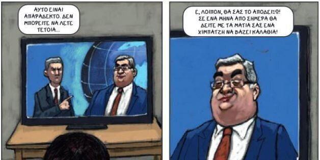 Καυστικό χιούμορ με κόμικ για την ελληνική