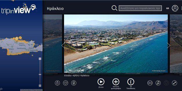 TripInView: Μια εικονική πτήση με ελικόπτερο, πάνω από εντυπωσιακές