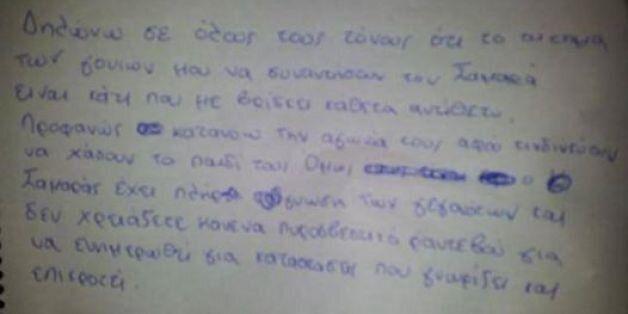 Δήλωση Ρωμανού: Δεν θέλω οι γονείς μου να συναντήσουν τον