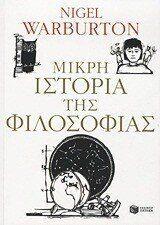 Philοsophy for dummies: 5 βιβλία για να γνωρίσετε τον κόσμο της