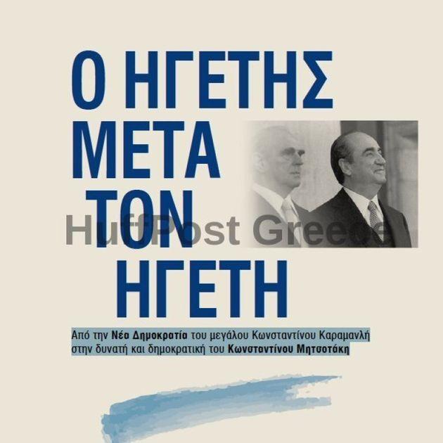 ΑΠΟΚΑΛΥΨΗ- Βιβλίο για τον Μητσοτάκη φέρνει κοντά τον Πρωθυπουργό και τον