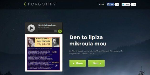 Forgotify: Τα τραγούδια που ξέχασε το