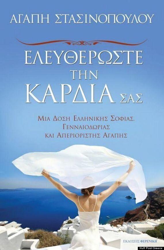 Η Αγάπη Στασινοπούλου εξηγεί γιατί όλοι χρειάζονται μία Ελληνίδα