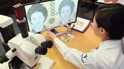홀로그램까지 정교하게 재현한 위조지폐가