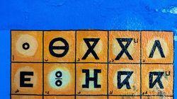 Académie algérienne de la langue amazighe: bientôt le projet de loi