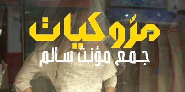 Avec Marokkiates, Sonia Terrab fait descendre les Marocaines dans la