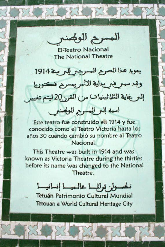 En ruines, une partie du théâtre national de Tétouan