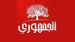 Al Joumhouri quitte le gouvernement d'union nationale et accepte la démission d'Iyed Dahmani du