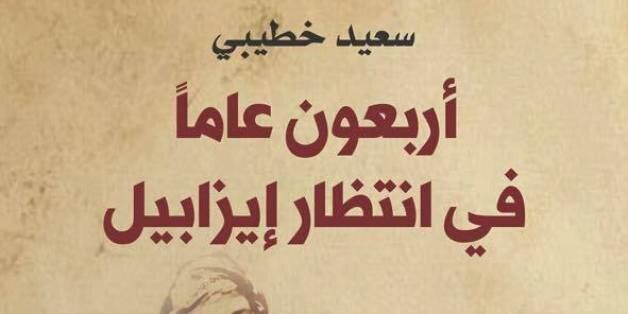 Le romancier algérien Said Khatibi décroche le prix Katara pour