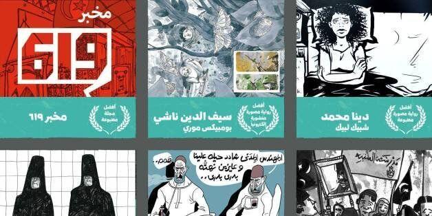 Le tunisien Seif Eddine Nechi et le collectif Lab619 lauréats du CairoComix