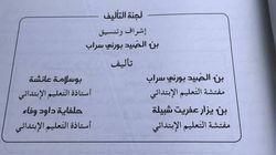 Suppression de la besmala: Ouyahia dénonce un