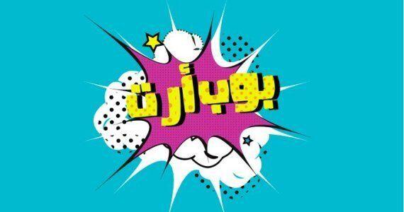 Le pop art nord-africain s'expose à