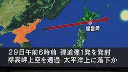 La Corée du Nord effectue un tir de missile au-dessus du