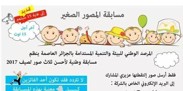 Un concours de photographie pour enfants organisé par l'Observatoire national de l'environnement et du...