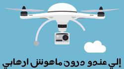 Après la confiscation d'un drone par la police, la campagne #Sayeb_el_drone bat son plein sur les réseaux