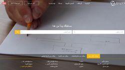 Le site de recrutement EmploiPartner lance deux nouvelles langues de