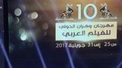 Clôture de la dixième édition du Festival international d'Oran du film
