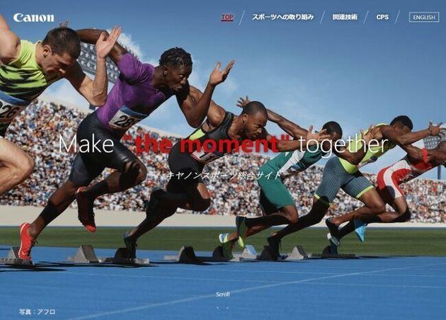キヤノンスポーツ総合サイトトップ画面