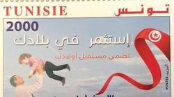 Emission d'un nouveau timbre- poste pour la promotion de l'Investissement en