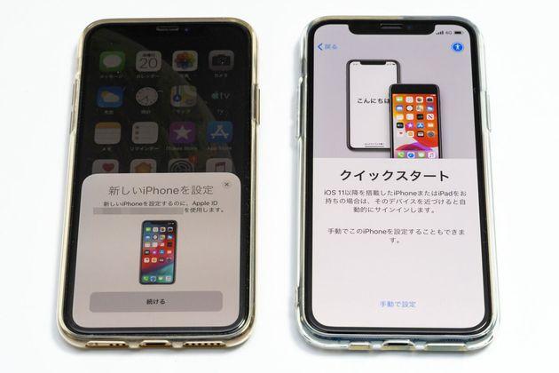 旧iPhoneからiPhone