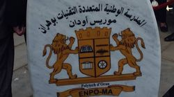 L'École Nationale Polytechnique d'Oran baptisée Maurice