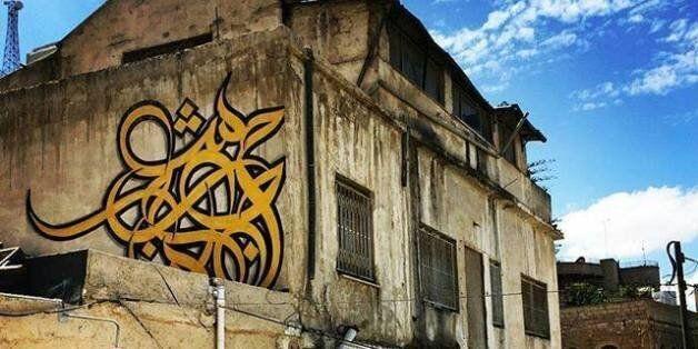 Calligraffiti: L'artiste tunisien eL Seed et l'égyptien Bahia Shehab récompensés par